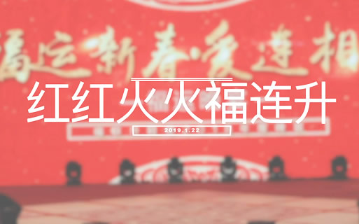 红红火火中国年 福连升拜年歌曲《红红火火福连升》MV