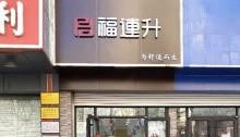 贺:福连升老北京布鞋山东青岛黄岛分店正式开业!