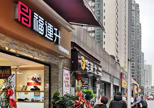 贺:福连升中年鞋贵州贵阳市中天会展城店正式开业!
