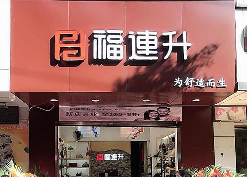 贺:福连升品牌中年鞋攀枝花西区分店正式开业!