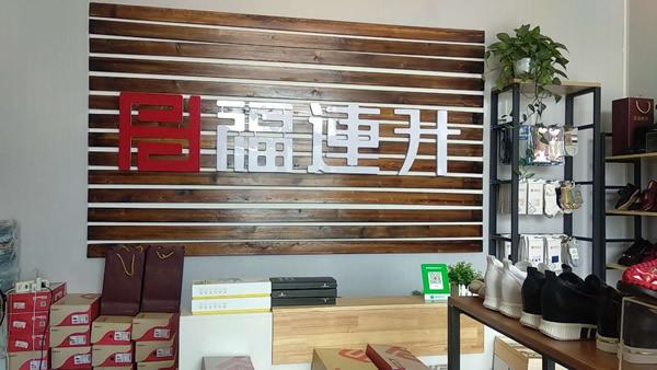 贺:福连升布鞋河北任县邢家湾镇商品街店正式开业!图片