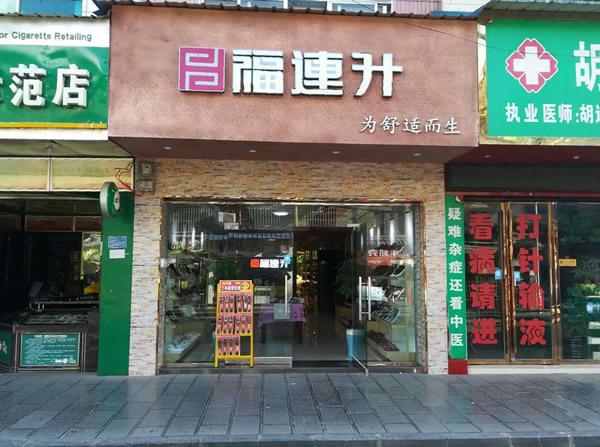 贺:福连升老北京布鞋贵州毕节金沙县专卖店正式开业!图片