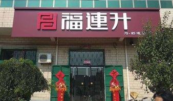 贺:福连升布鞋河北任县邢家湾镇商品街店正式开业!