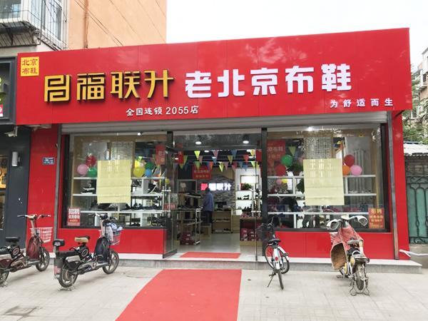 贺:福连升布鞋河北保定新市区乐凯化纤店重装开店!图片