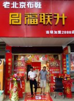贺:湖南浏阳镇头镇福连升布鞋专卖店正式开业!