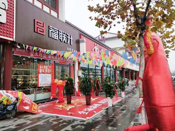 贺:福连升山西长治屯留县舒适鞋馆正式开业!