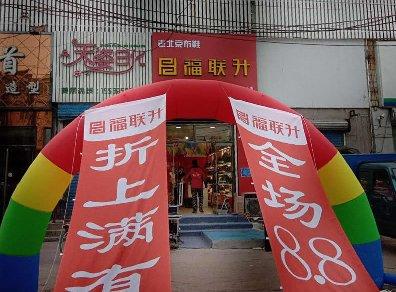 贺:河北唐山路北区福连升老北京布鞋新开一店!