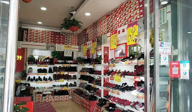 贺:河南南阳镇平县福连升老北京布鞋新店开业!图片