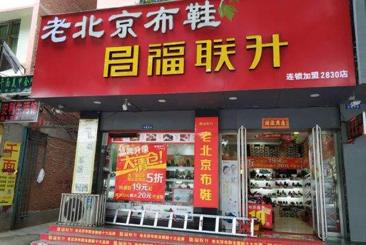 贺:河南南阳镇平县福连升老北京布鞋新店开业!