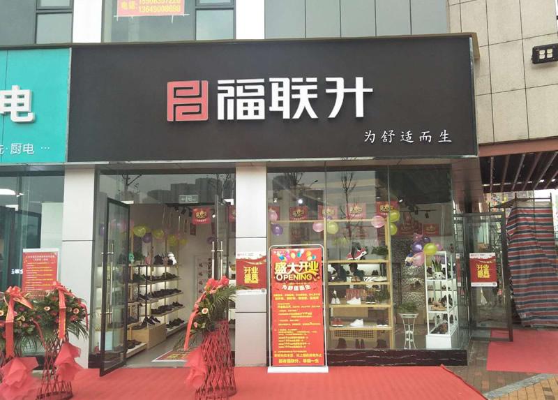 贺:福连升老北京布鞋四川内江万达金街店正式开业!图片