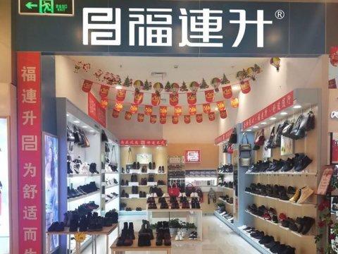 贺:福连升老北京布鞋湖北黄石新开一店!