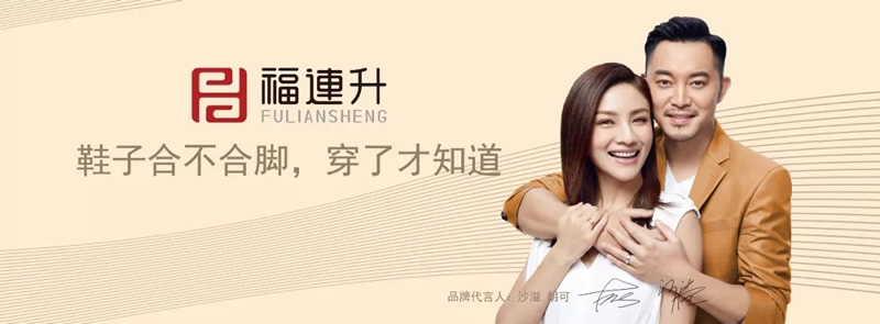 热烈祝贺福连升签约沙溢胡可夫妇成为品牌形象代言人!图片