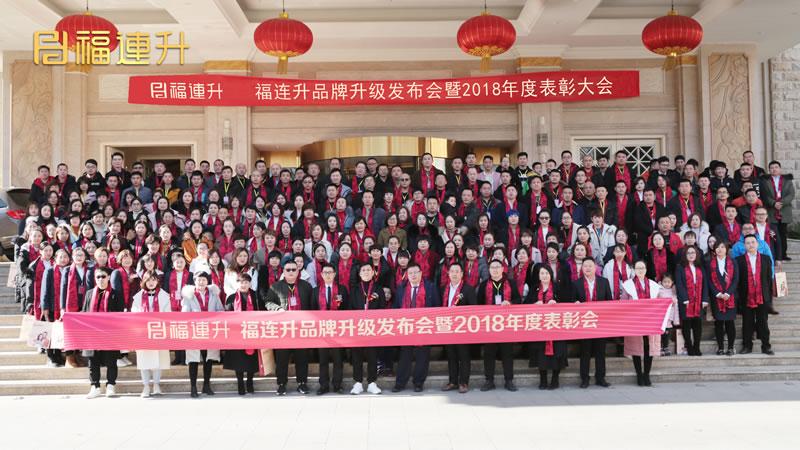 《携手共赢新里程》福连升2018年度表彰大会!图片