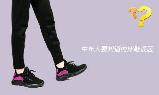中年人要知道的穿鞋注意事项和一些误区