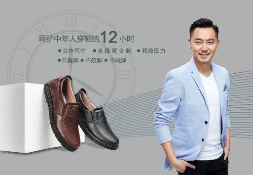 福连升中年鞋品牌:怎么选择穿起来更舒服的鞋