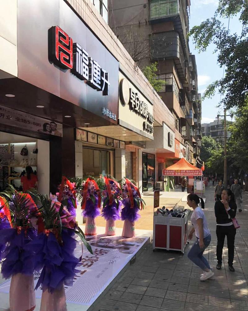 贺:福连升品牌中年鞋攀枝花西区分店正式开业!图片