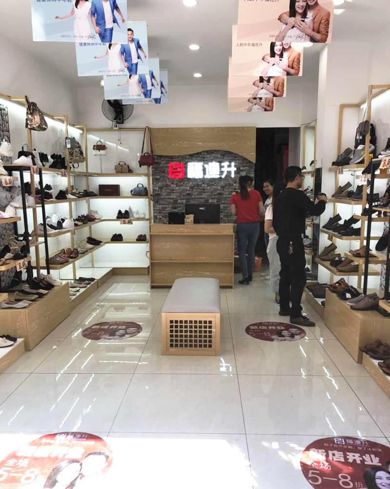 賀:福連升品牌中年鞋攀枝花西區分店正式開業!圖片