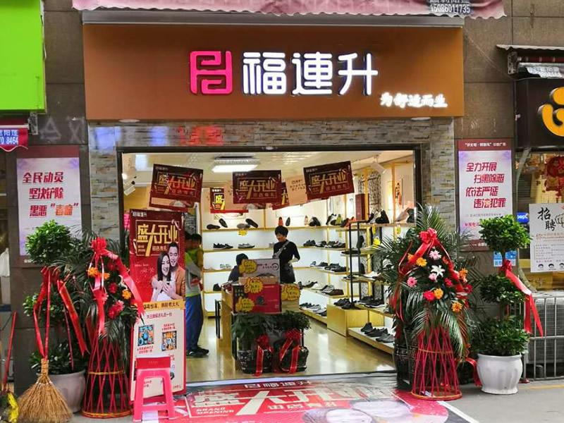 贺:福连升中年鞋贵州贵阳市中天会展城店正式开业!图片