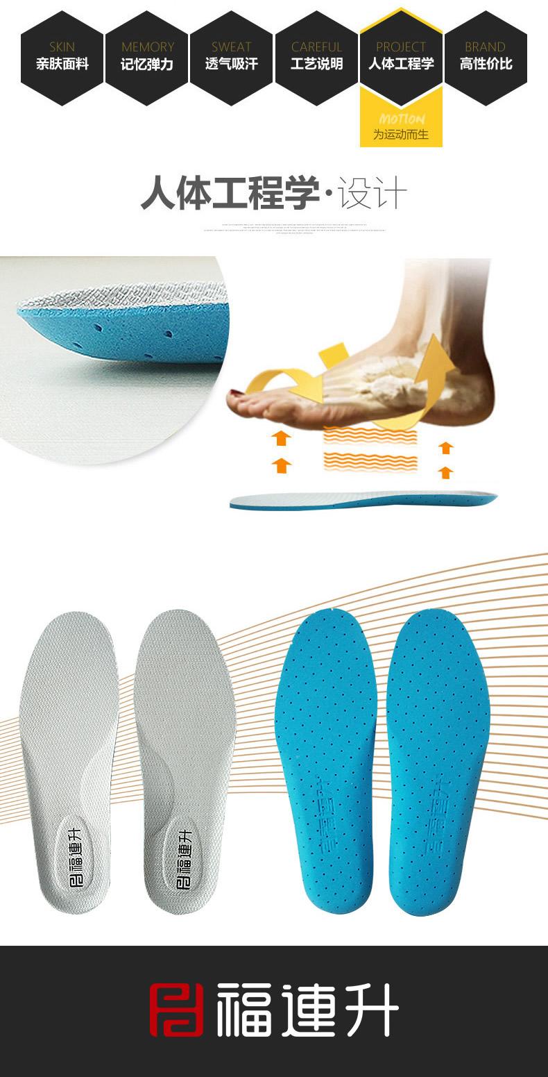 舒適的秘密:擁有SGS嚴格檢測的福連升抗菌鞋墊有什么秘密?圖片