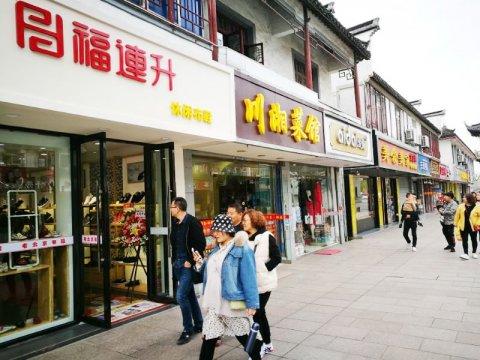 贺:福连升健康休闲中年鞋江苏苏州昆山周庄分店正式开业