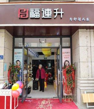 贺:福连升健康休闲中年鞋河南郑州二七区兴华南街店正式