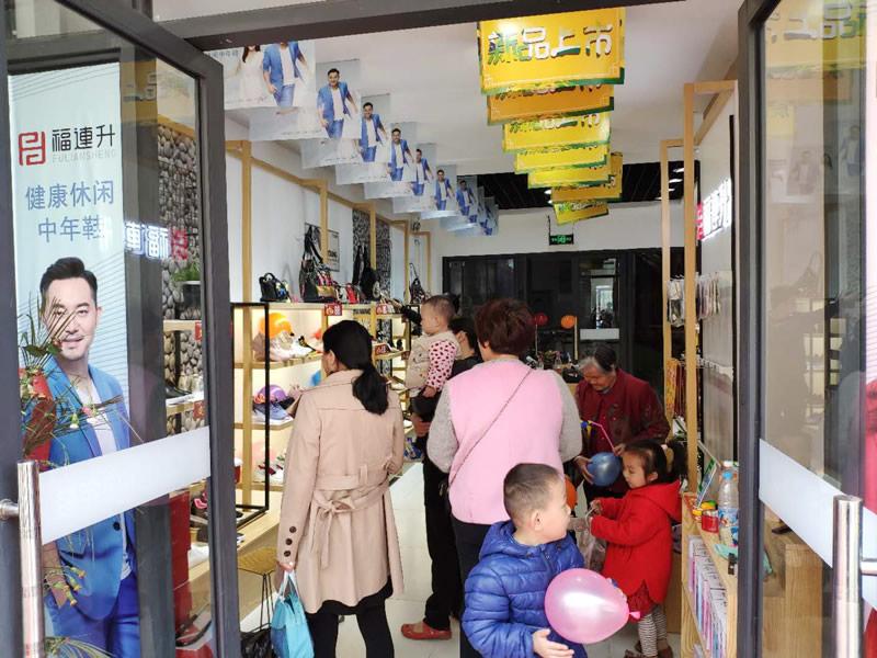 贺:福连升健康休闲中年鞋河南郑州二七区兴华南街店正式开业!图片