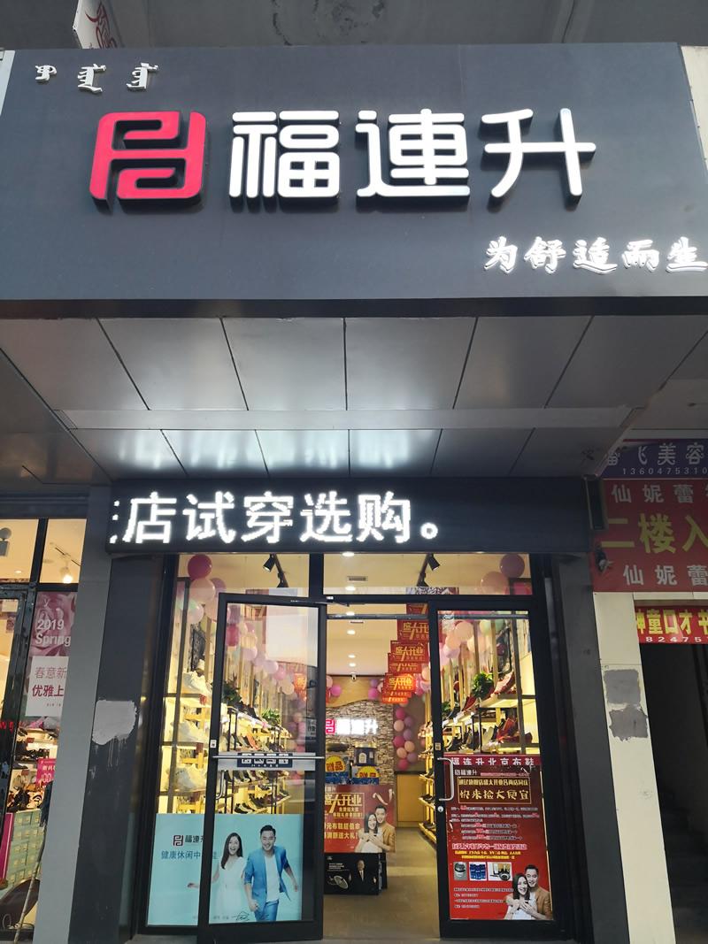 贺:福连升健康休闲中年鞋内蒙古通辽新店正式开业!图片