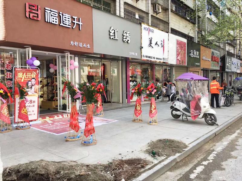 贺:福连升健康休闲中年鞋湖北仙桃复州大道店正式开业!图片