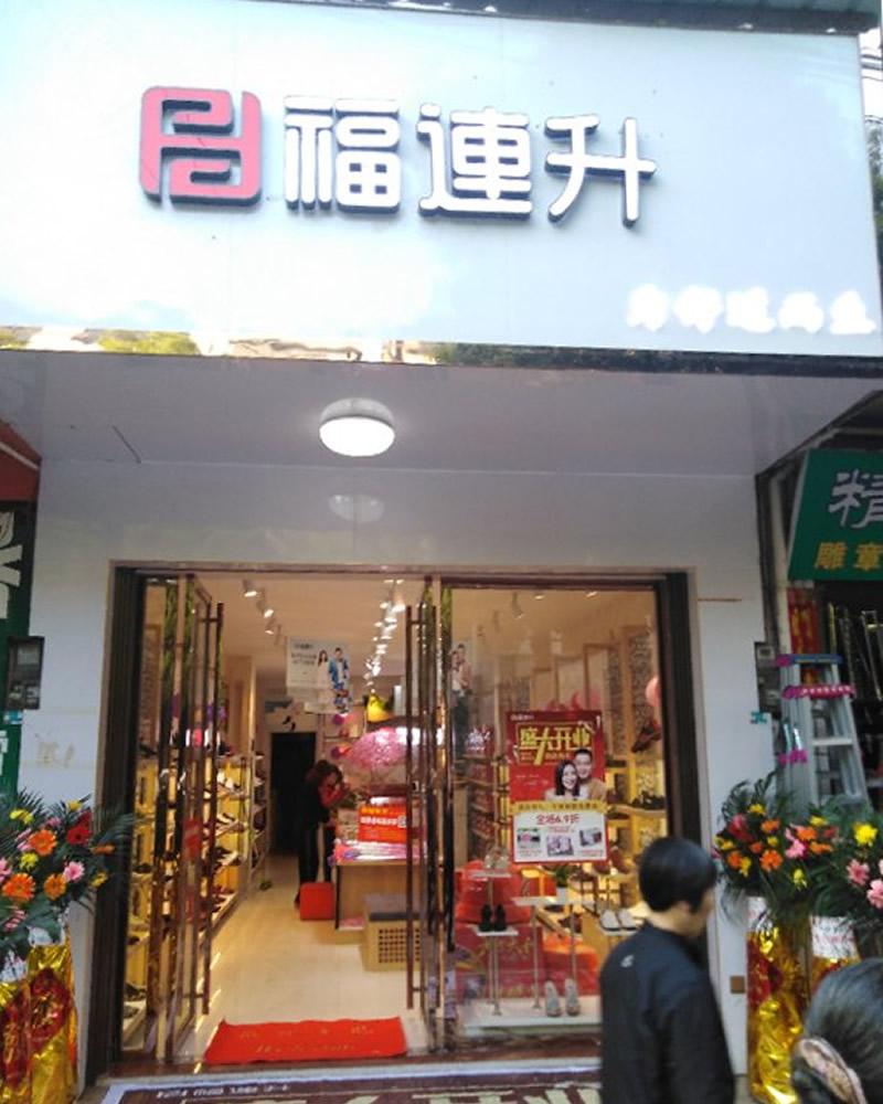 贺:福连升中年鞋湖南衡阳祁东县归阳3分店正式开业!图片