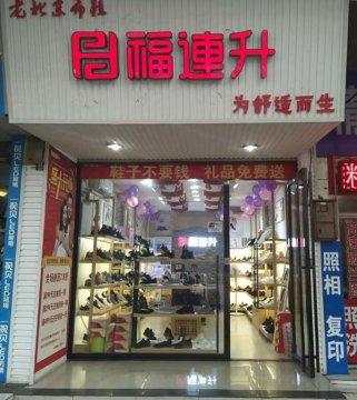 贺:福连升健康休闲中年鞋湖南郴州北湖区店正式开业!
