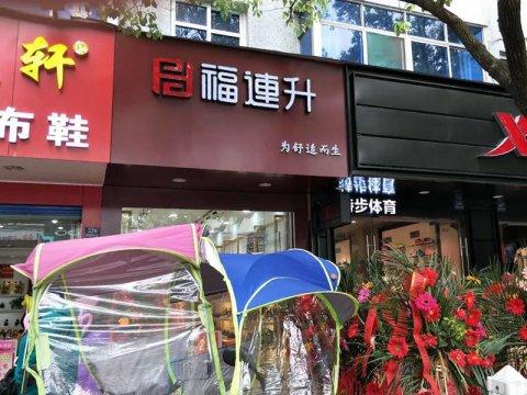 贺:福连升中年鞋安徽芜湖南陵县陵阳中路2店正式开业!