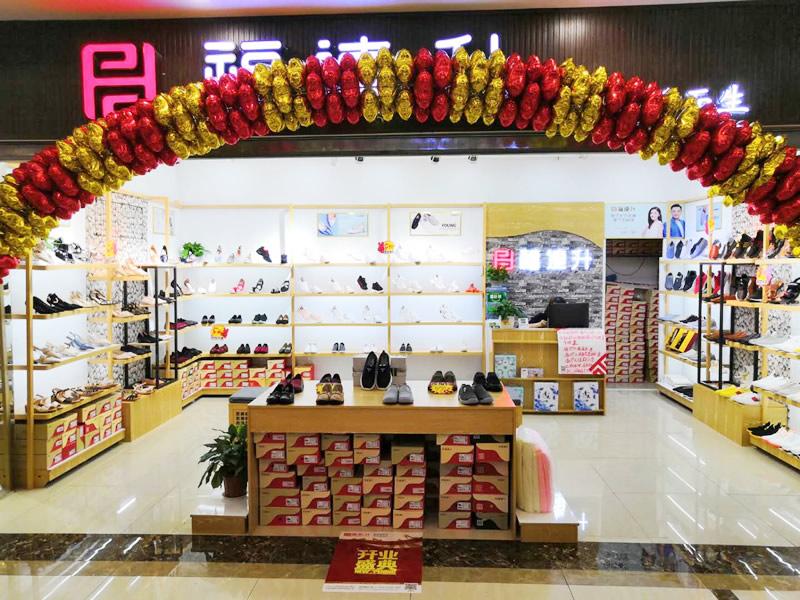 贺:福连升中年鞋四川广元鼓楼商业街店正式开业!图片