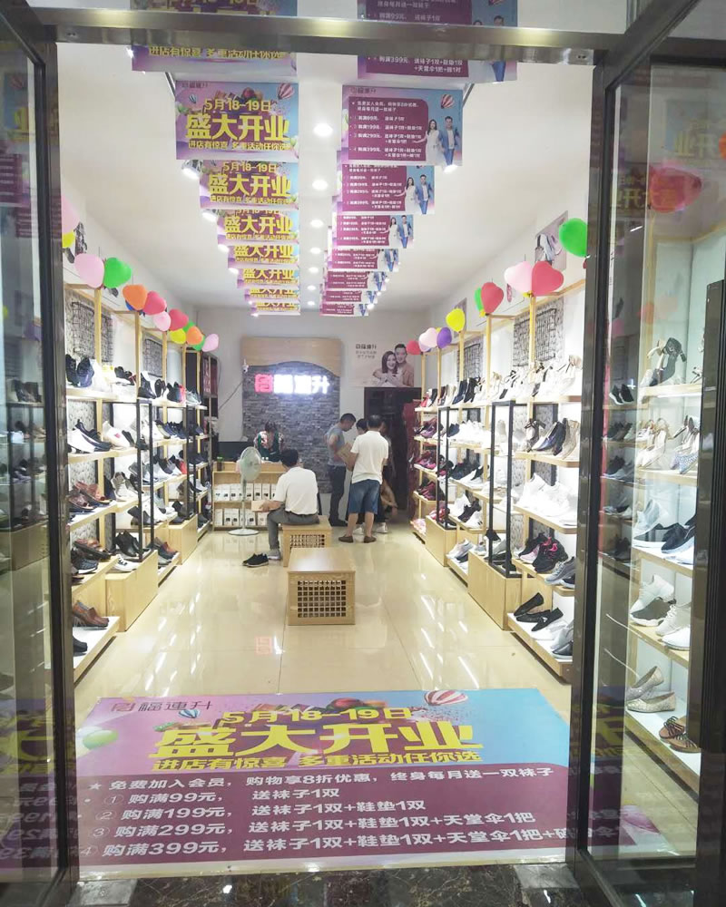 贺:福连升健康休闲中年鞋四川自贡市富顺3店正式开业!图片