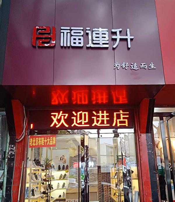 贺:福连升中年鞋安徽淮南市田家庵区淮滨店正式开业!图片