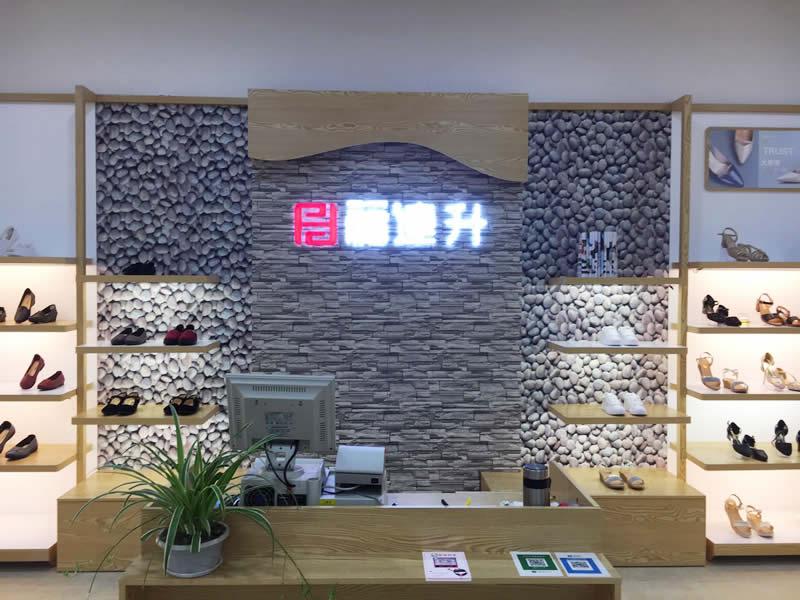 贺:福连升中年鞋江苏南通如东县马塘镇万颐广场店正式开业!图片