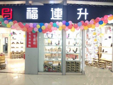 贺:福连升浙江宁波慈溪市胜山镇长三角商贸店正式开业!