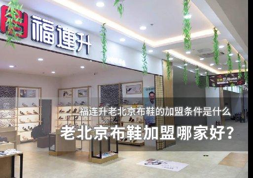 老北京布鞋加盟哪家好?加盟条件分析