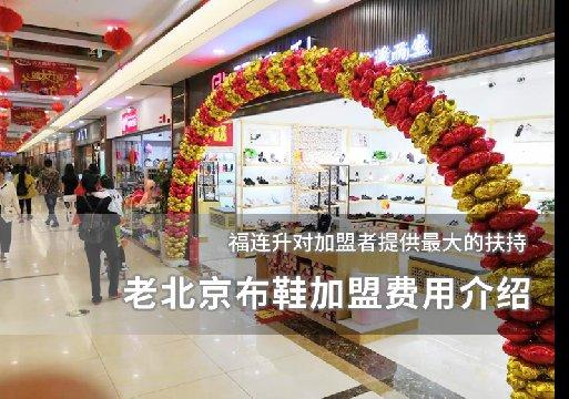 老北京布鞋加盟费用介绍