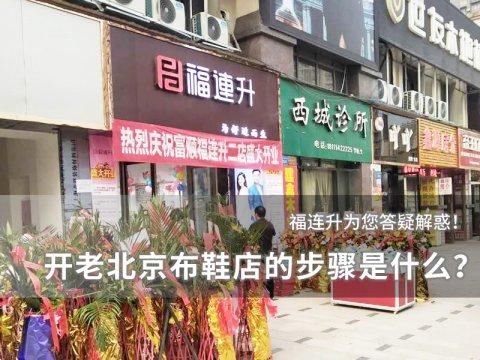 开个老北京布鞋店的步骤是什么?