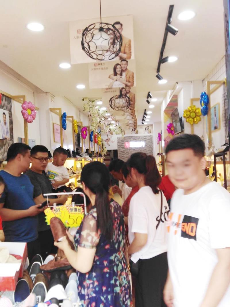 贺:福连升中年鞋河南尉氏文化路二店正式开业!图片