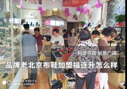 品牌老北京布鞋加盟福连升怎么样?