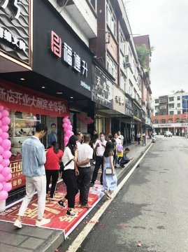 贺:福连升中年鞋贵州毕节金沙县分店正式开业!