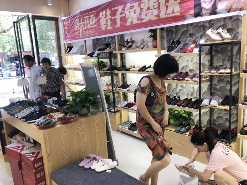 贺:湖南衡阳蒸湘区福连升中年鞋专卖店正式开业!图片