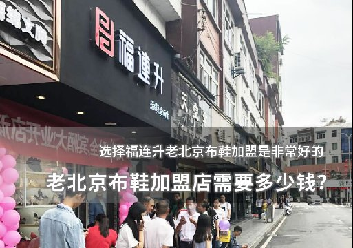 老北京布鞋加盟店需要多少钱?