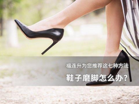 鞋子磨脚怎么办?