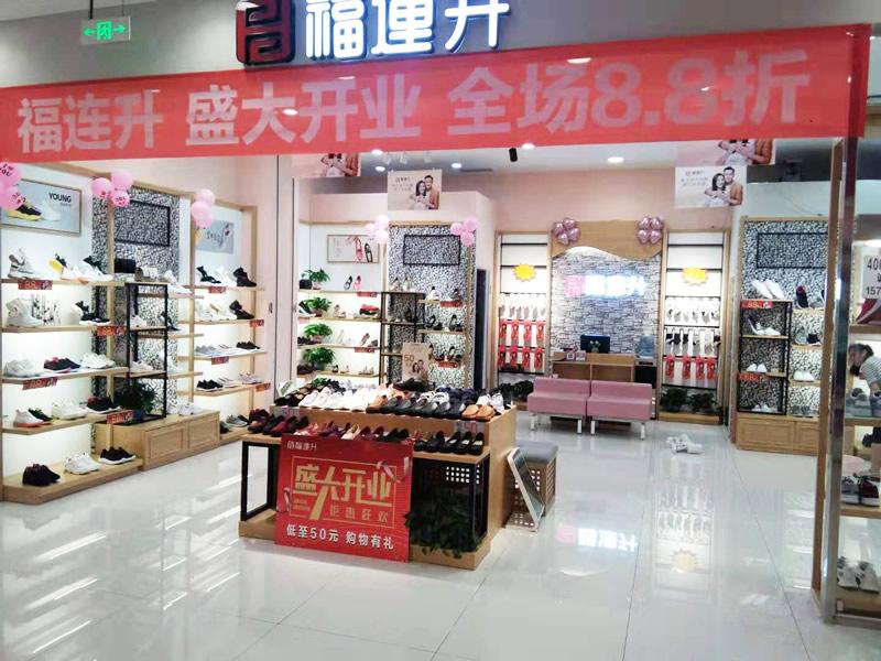 贺:山东烟台芝罘区福连升中年鞋专卖店正式开业!图片