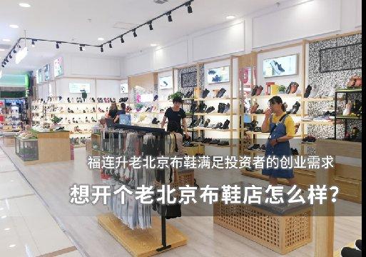 想开个老北京布鞋店怎么样?