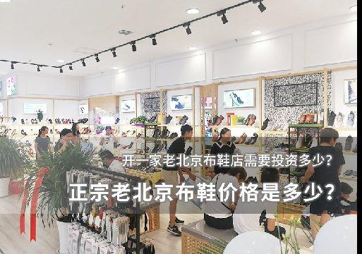 正宗老北京布鞋价格是多少?