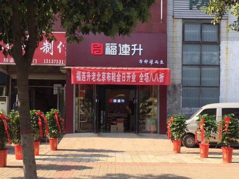 贺:河南濮阳福连升布鞋石化店正式开业!