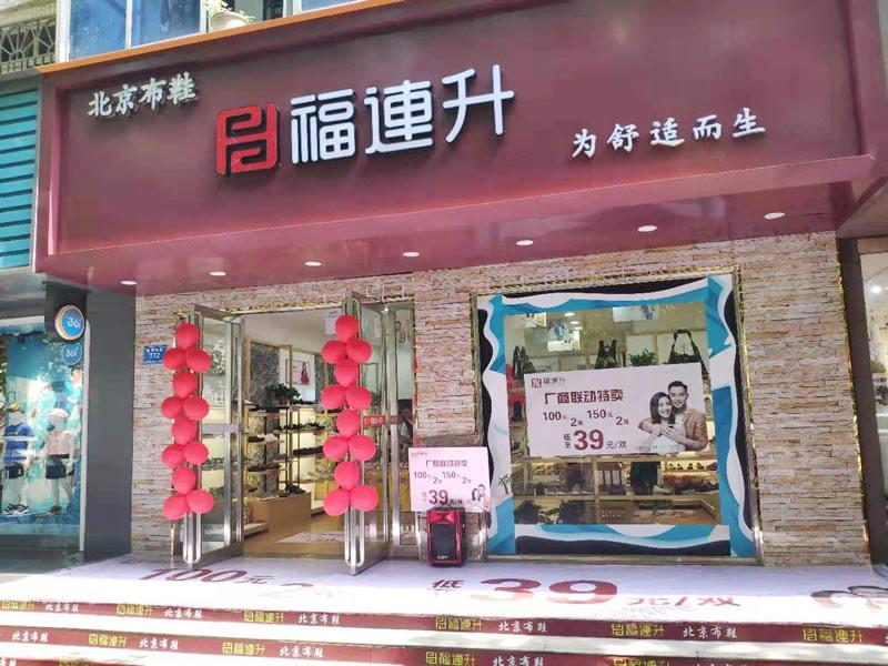 贺:福连升休闲布鞋河南商丘新店正式开业!图片